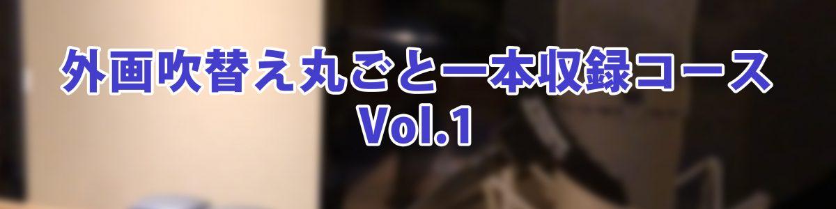 外画吹替え丸ごと一本収録コース Vol.1