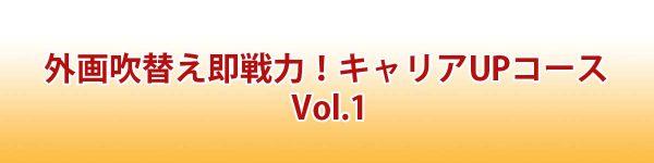 キャリアUPコース_vol01