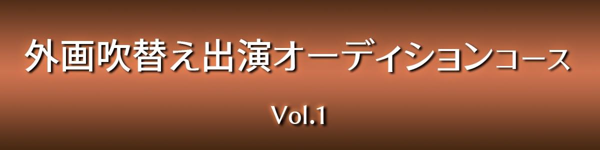 audition_vol.1