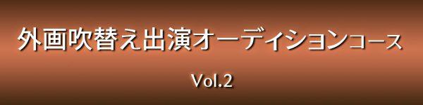 audtion2