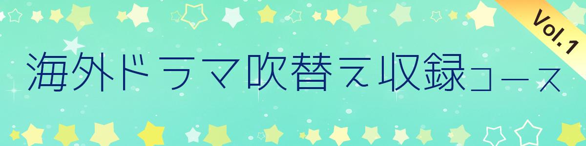 海外ドラマ収録コースVol1