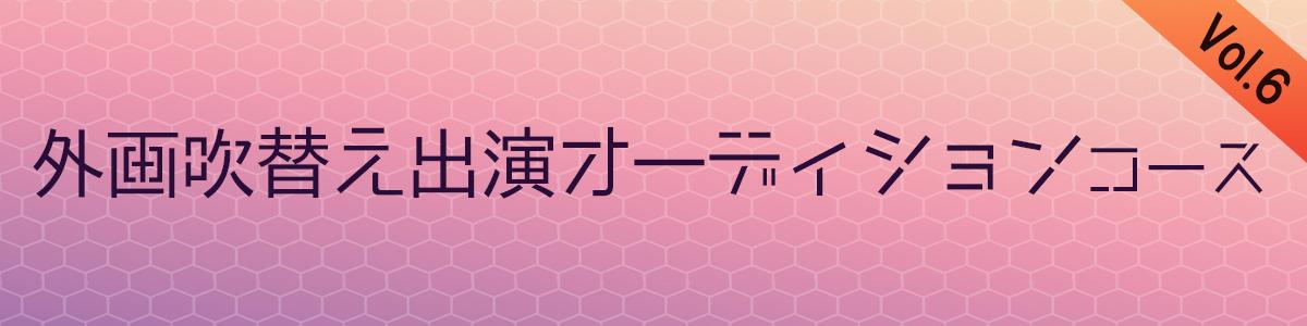 オーディションVol.6